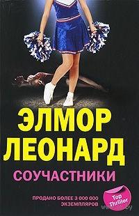 Соучастники. Элмор Леонард