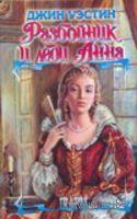 Разбойник и леди Анна. Джин Уэстин