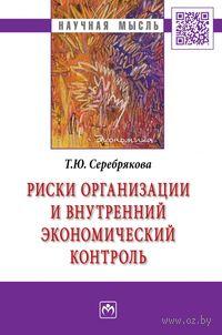 Риски организации и внутренний экономический контроль. Татьяна Серебрякова