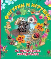 Фигурки и игрушки из природных материалов. Ирина Новикова