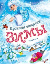 Проказы старухи-зимы. Константин  Ушинский