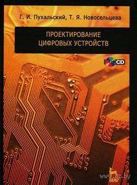 Проектирование цифровых устройств (+ CD). Геннадий Пухальский, Татьяна Новосельцева
