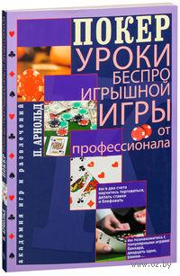 Покер. Уроки беспроигрышной игры от профессионала (м)