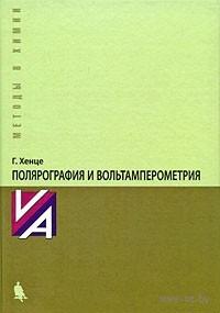 Полярография и вольтамперометрия. Гюнтер Хенце