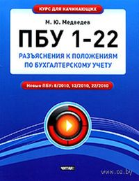 ПБУ 1-22. Разъяснения к положениям по бухгалтерскому учету
