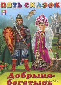 Добрыня-богатырь. Ирина Гурина