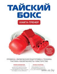 Тайский бокс. Книга-тренер. Дмитрий Щегрикович