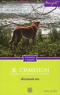 Желтый пес. Жорж Сименон
