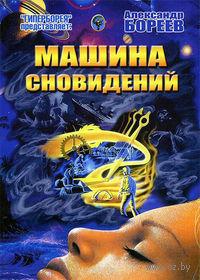 Машина сновидений. Александр Бореев