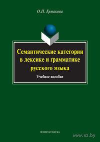 Семантические категории в лексике и грамматике русского языка