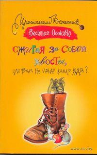 Сжигая за собой хвосты, или Вам не надо каплю яда? (м). Василиса Осокина