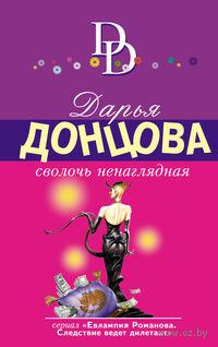 Сволочь ненаглядная (м). Дарья Донцова