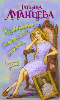 Килограмм молодильных яблочек (м). Татьяна Луганцева