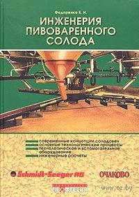 Инженерия пивоваренного солода. Борис Федоренко