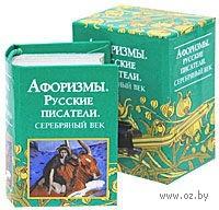 Афоризмы. Русские писатели. Серебряный век (миниатюрное издание)