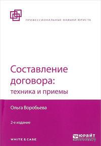 Составление договора. Техника и приемы. Ольга Воробьева