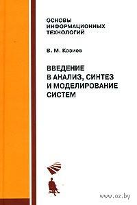 Введение в анализ, синтез и моделирование систем. В. Казиев