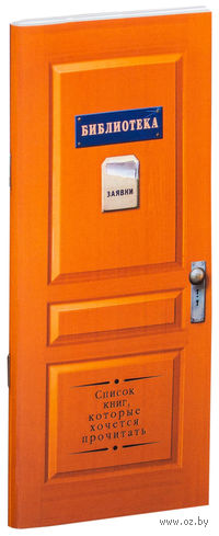 """Блокнот-дверь """"Библиотека"""""""