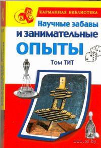 Научные забавы и занимательные опыты (м). Том Тит