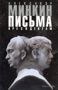 Письма президентам. Александр Минкин