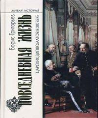 Повседневная жизнь царских дипломатов в XIX веке. Борис Григорьев