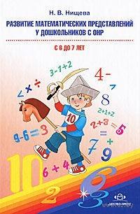 Развитие математических представлений у дошкольников с ОНР с 6 до 7 лет. Наталия Нищева