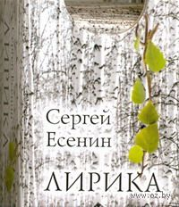 Сергей Есенин. Лирика (миниатюрное издание). Сергей Есенин