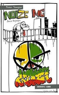 Noize MC. Новый альбом (+ CD). Павел Тетерин