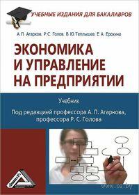 Экономика и управление на предприятии