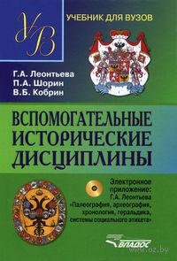 Вспомогательные исторические дисциплины (+ CD)