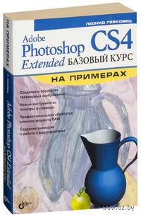 Adobe Photoshop CS4 Extended. Базовый курс на примерах. Л. Левковец