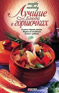 Лучшие блюда в горшочках. Владимир Онищенко
