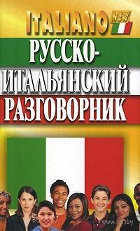 Русско-итальянский разговорник. Виталий Хлызов