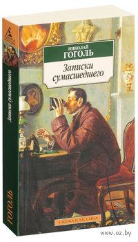Записки сумасшедшего. Николай Гоголь