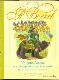 Урфин Джюс и его деревянные солдаты (м). Александр Волков