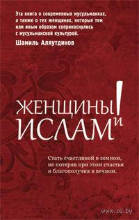 Женщины и Ислам. Шамиль Аляутдинов