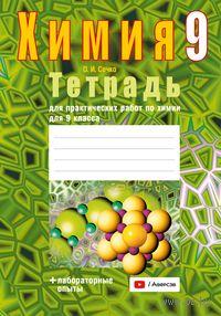 Тетрадь для лабораторных опытов и практических работ по химии для 9 класса. Елена Шарапа