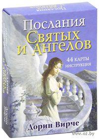 Послания святых и ангелов (44 карты в картонной коробке + брошюра с инструкцией). Дорин Вирче