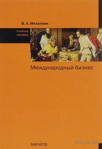 Международный бизнес. В. Михалкин