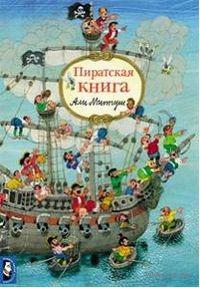 Пиратская книга. Али Митгуш
