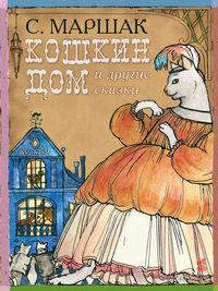 Кошкин дом и другие сказки