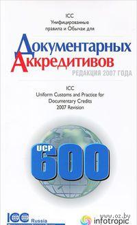 Унифицированные правила и обычаи для документарных аккредитивов. Публикация ICC No600