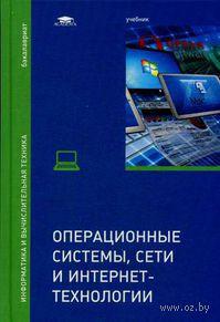 Операционные системы, сети и интернет-технологии