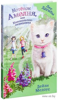 Котенок Амелия, или Колокольчик-невидимка