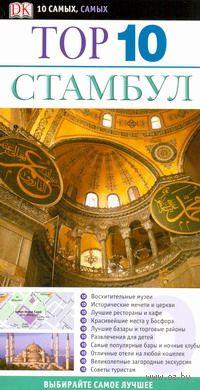 Стамбул. Путеводитель