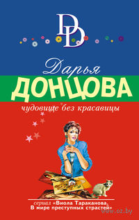 Чудовище без красавицы (м). Дарья Донцова