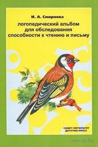 Логопедический альбом для обследования способности к чтению и письму. Ирина Смирнова