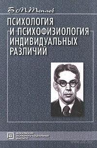 Психология и психофизиология индивидуальных различий. Борис Теплов