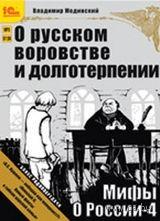 Мифы о России. О русском воровстве и долготерпении