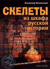 Скелеты из шкафа русской истории. Владимир Мединский